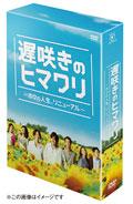 遅咲きのヒマワリ〜ボクの人生、リニューアル〜 VOL.3