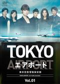 TOKYOエアポート〜東京空港管制保安部〜 Vol.1