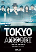 TOKYOエアポート〜東京空港管制保安部〜 Vol.4