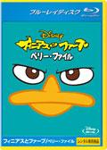 【Blu-ray】フィニアスとファーブ/ペリー・ファイル
