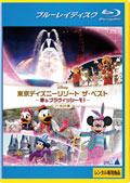 【Blu-ray】東京ディズニーリゾート ザ・ベスト -春 & ブラヴィッシーモ!- <ノーカット版>
