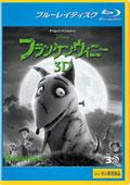 【Blu-ray】フランケンウィニー 3D
