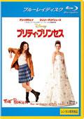 【Blu-ray】プリティ・プリンセス