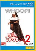 【Blu-ray】天使にラブ・ソングを 2
