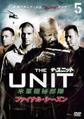 ザ・ユニット 米軍極秘部隊 ファイナル・シーズン vol.5