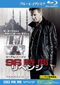 【Blu-ray】96時間/リベンジ