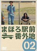 まほろ駅前番外地 02