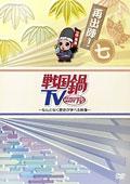 戦国鍋TV 〜なんとなく歴史が学べる映像〜再出陣! 七
