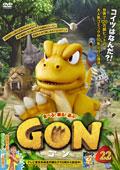 GON -ゴン- 22