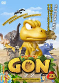 GON -ゴン- 23