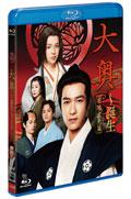 【Blu-ray】大奥 〜誕生〜 [有功・家光篇] 三巻