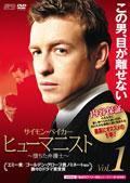 ヒューマニスト 〜堕ちた弁護士〜 Vol.3