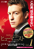 ヒューマニスト 〜堕ちた弁護士〜 Vol.4