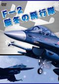 F-2 厳冬の飛行隊