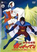 科学忍者隊ガッチャマン Vol.21