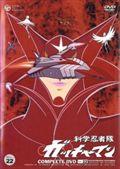 科学忍者隊ガッチャマン Vol.22