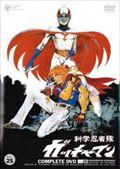 科学忍者隊ガッチャマン Vol.25
