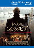 【Blu-ray】もうひとりのシェイクスピア