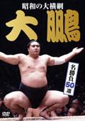 昭和の大横綱 大鵬 名勝負50選