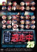 逃走中 25〜run for money〜【アルティメット〜1stステージ〜】