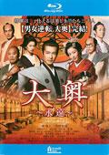 【Blu-ray】大奥 〜永遠〜 [右衛門佐・綱吉篇]