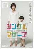 シングルマザーズ Vol.1