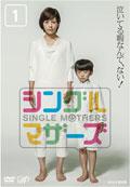 シングルマザーズ Vol.4
