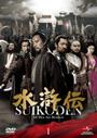 水滸伝(2011年中国版)セット1