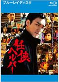 【Blu-ray】任侠ヘルパー