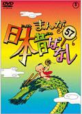 まんが日本昔ばなし 第57巻