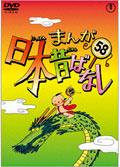 まんが日本昔ばなし 第58巻