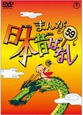 まんが日本昔ばなし 第59巻