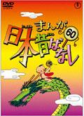 まんが日本昔ばなし 第60巻