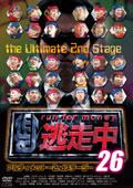 逃走中 26〜run for money〜【アルティメット〜2ndステージ〜】