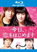 【Blu-ray】今日、恋をはじめます