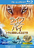 【Blu-ray】ライフ・オブ・パイ トラと漂流した227日