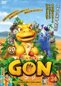 GON -ゴン- 24