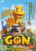 GON -ゴン- 25