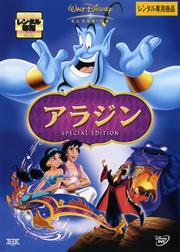 アラジン スペシャル・エディション (2008)
