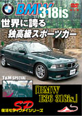 DVD   BMW E36 318isTM  