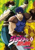 ジョジョの奇妙な冒険 第5巻