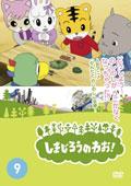 しまじろうのわお! Vol.9