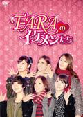T-ARAのイケメンたち Vol.1