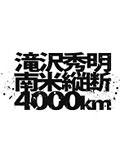 J'J 滝沢秀明 南米縦断4800km -ディレクターズカット・エディション- Vol.4