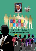 人志松本のすべらない話 お前ら、やれんのか!! 史上最多!初参戦9人!!スペシャル