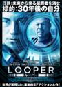 LOOPER/�롼�ѡ�