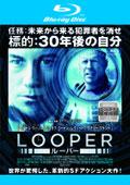 【Blu-ray】LOOPER/ルーパー