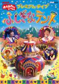 NHK おかあさんといっしょ プレミアム・ライブ「ふしぎなテント」