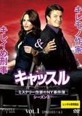 キャッスル/ミステリー作家のNY事件簿 シーズン3 Vol.1