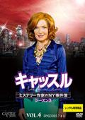 キャッスル/ミステリー作家のNY事件簿 シーズン3 Vol.4